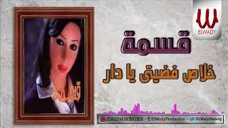 تحميل اغاني Kesma - Khalas Fdete Ya Dar / قسمة - خلاص فضيتي يا دار MP3