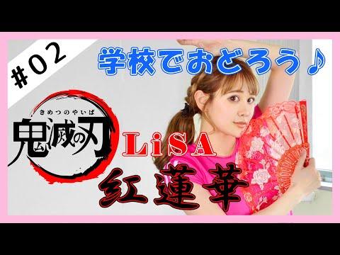 【まるっと!するっと!カンナ先生!】ダンスレッスン#02 紅蓮華/LiSA