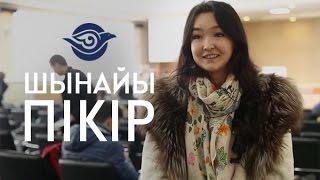 Бизнес Бастау Шынайы пікір