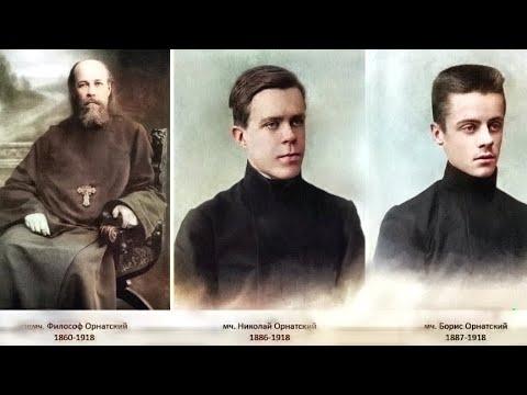 Церковный календарь 13 июня 2019. Священномученик Философ Орнатский пресвитер и сыновья его (1918)