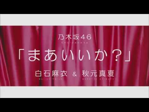 Nogizaka46 - Maa ii ka?