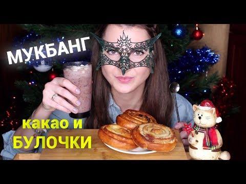 МУКБАНГ Горячий шоколад с ПЛЮШКАМИ *НОВЫЙ ГОД*/Mukbang Hot Chocolate and BUNS *EATING SOUNDS*