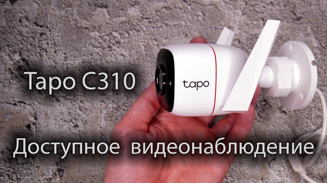 Обзор камеры видеонаблюдения TP-Link Tapo C310