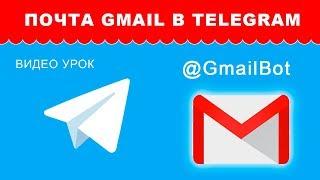 Как пользоваться почтой Gmail в Telegram? Телеграм боты обзор