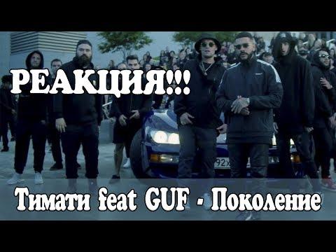 РЕАКЦИЯ Тимати feat GUF - Поколение