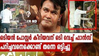 പോസ്റ്റര് കീറിയ യുവാവിന് കിട്ടിയ പണി | #Odiyan | filmibeat Malayalam