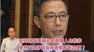 20191113 堅持唔停課政治考慮攞人命較非 突然又急停官員用邊個器官諗嘢?