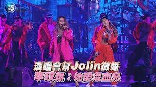 鏡週刊 娛樂即時》演唱會幫Jolin徵婚 李玟爆:她愛混血兒