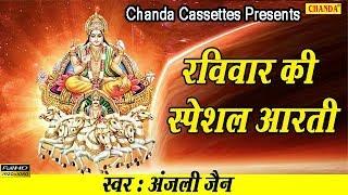 रविवार की स्पेशल आरती : ॐ जय सूर्य भगवान || Most Popular Aarti Of Sun Dev