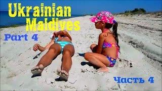 МАЛЬДИВЫ по-украински / Лучшие пляжи / Ukrainian Maldives / Best beaches