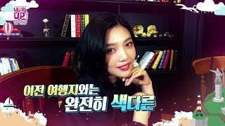 [Red Velvet] LEVEL UP PROJECT SEASON 2! 37~42th Preview