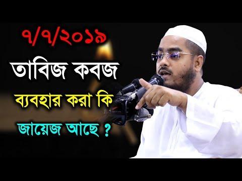 তাবিজ কবজ ব্যবহার করা কি জায়েজ আছে ? || Hafizur Rahman Siddiki Kuakata New Bangla Waz 2019