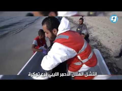 فيديو بوابة الوسط | الهلال الأحمر ينتشل جثة مجهولة من شواطئ دريانة شرق بنغازي