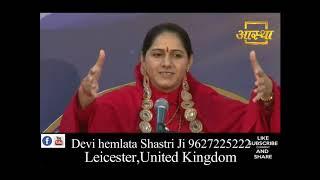 Hum Maa Ke Bina Kuch Nhi By Devi Hemlata Shastri Ji 9627225222