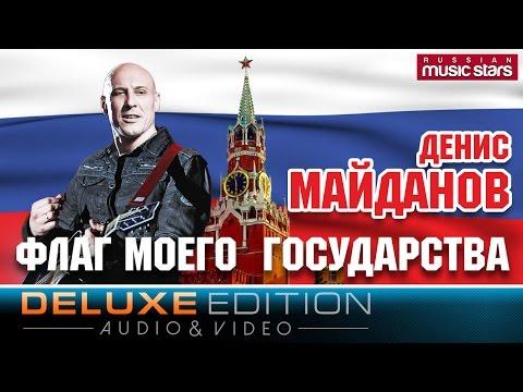 Денис Майданов - Флаг моего государства (Deluxe Edition)  / Denis Maydanov - The flag of my country