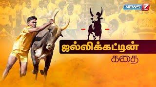 ஜல்லிக்கட்டின் கதை | Jallikattu Story | News7 Tamil