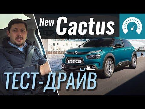 Citroen C4 Cactus Хетчбек класса C - тест-драйв 1