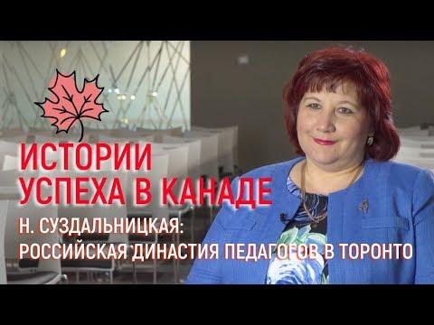 Н. Суздальницкая: российская династия педагогов в Торонто