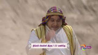 polimer tv serials in tamil aladdin episode 5 - Thủ thuật