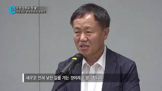 05 민선 7기 이재수 춘천시장 시민정부 준비위원회 출범식