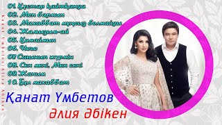 Қанат Үмбетов & Әлия Әбікен - Жаңа Ән Жинақ #2 2о19