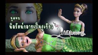 ละครบาร์บี้ (Barbie)  ตอน จุดจบของนิลรัตน์นาคี - มณีนาคา   HIGHLIGHT By Design & Pie HD