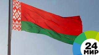 Беларусь готовится к Промышленному форуму - МИР 24