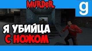 Я УБИЙЦА С НОЖОМ | Garry's mod: Murder