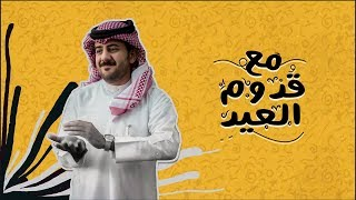 تحميل و مشاهدة حمزه العزي - مع قدوم العيد (حصرياً)   2020 MP3