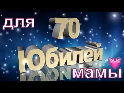 Поздравление для мамы на юбилей 70 лет , слайд шоу