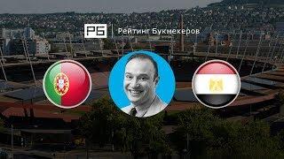 Прогноз Константина Генича: Португалия — Египет