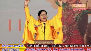 Rastra Katha  || Surat Gujrat ||10.01.2019 || Devi Hemlata Shastri Ji ||  9627225222
