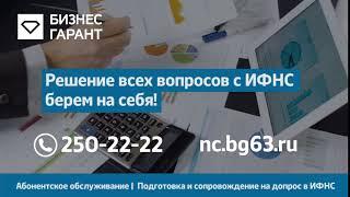 """Налоговый консалтинг - ГК """"Бизнес Гарант"""""""