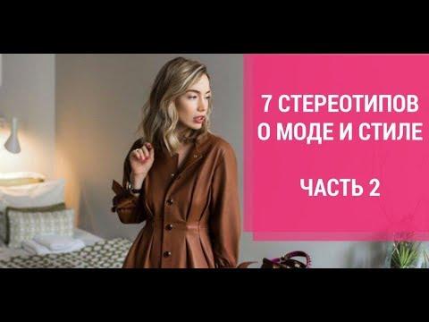 7 СТЕРЕОТИПОВ О МОДЕ И СТИЛЕ | Модные стереотипы - не верьте в это! Стильный гардероб