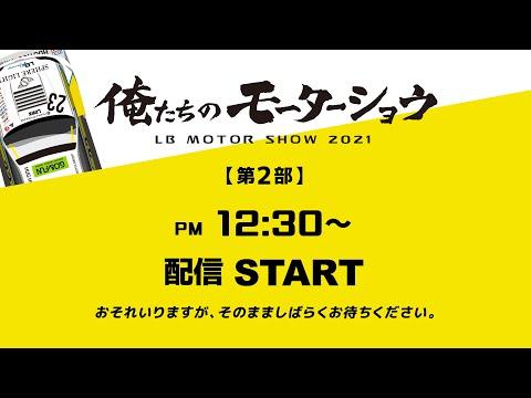 俺たちのモーターショウ 2021 (LB MOTOR SHOW 2021)ライブ配信動画 パート2