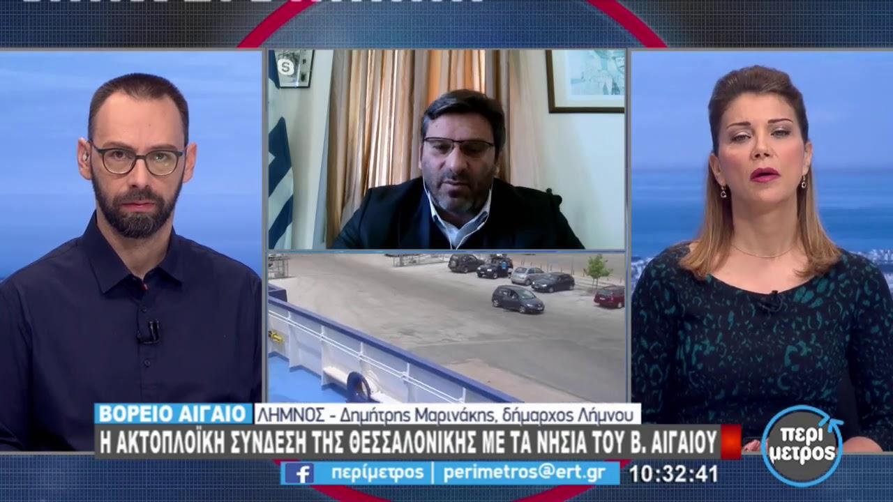 Η ακτοπλοϊκή σύνδεση της Θεσσαλονίκης με τα νησιά του Β. Αιγαίου   03/03/2021   ΕΡΤ