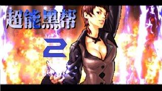 Supernaturals Gangster - 02 (Español) [Flash Animation]