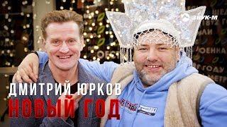 Дмитрий Юрков - Новый год | Премьера клипа 2018