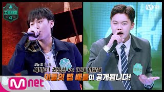 High School Rapper 4 EP2