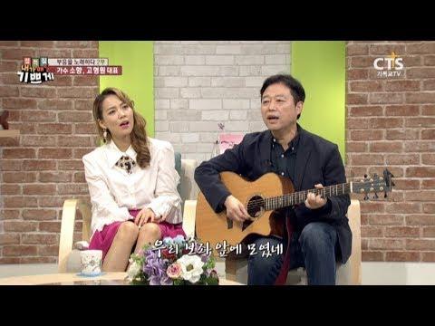 [설특집]부흥을 노래하다 2부_가수 소향, 고형원 대표_내가매일기쁘게