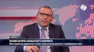 Израильские СМИ расскажут об армянской оккупации Нагорного Карабаха