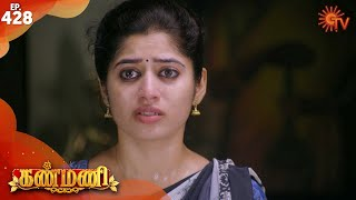 Kanmani - Episode 428 | 20th March 2020 | Sun TV Serial | Tamil Serial