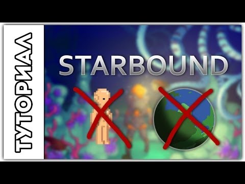 [Starbound] Туториал.Как удалять персонажей и миры.