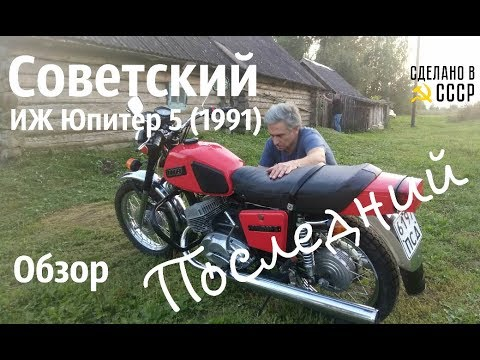 , title : 'Советский ИЖ Юпитер 5. ОБЗОР #сделановссср #ижюпитер5'