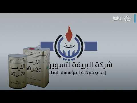 زيوت محركات السيارات في السوق الليبي