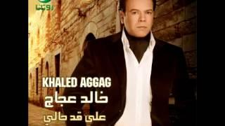 اغاني حصرية Khaled Aggag ... Lamaa Khan   خالد عجاج ... لما خان تحميل MP3