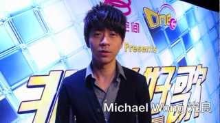 《非常好歌》Michael Wong 光良