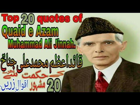 Quaid E Azam Mohammad Ali Jinnah Quotes In Urdu Quaid E Azam Aqwal