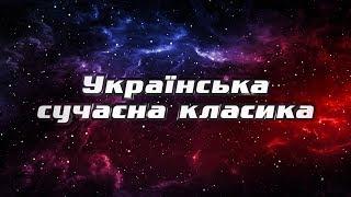 Украинская современная классика на проекте Голос Страны