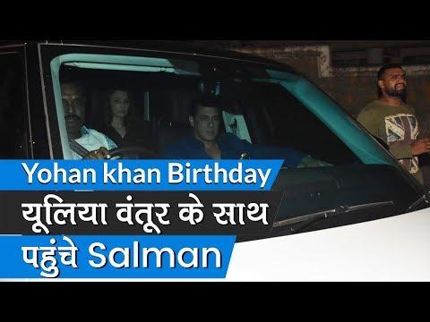 Salman Khan & lulia Vantur attended Sohail Khan's son Yohan's birthday bash
